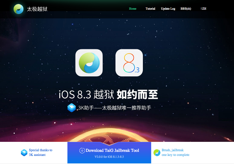 TaiG 2.0 : comment jailbreak iOS 8.3
